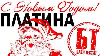 Реакция Бати на НОВЫЙ КЛИП Платина - Санта Клаус | Батя смотрит