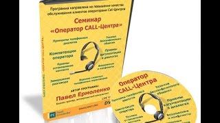 Видеокурс для операторов call-центра