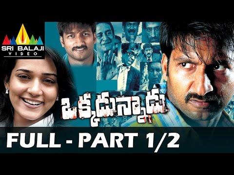 Okkadunnadu Telugu Full Movie Part 1/2 | Gopichand, Neha Jhulka | Sri Balaji Video