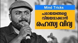 mind tricks Psychology Malayalam - Mentalist Nipin Niravath