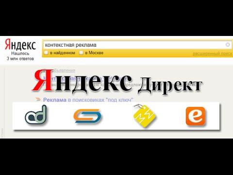 Бм яндекс директ для чего рекламировать газпром