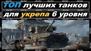 лУЧШИЕ ТАНКИ ДЛЯ УКРЕПРАЙОНОВ 6 УРОВНЯ game WORLD OF TANKS!