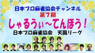【麻雀】第7期しゃるうぃ~てんほう! 予選リーグ第1節A卓