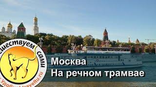видео День рождения на теплоходе по Москве-реке