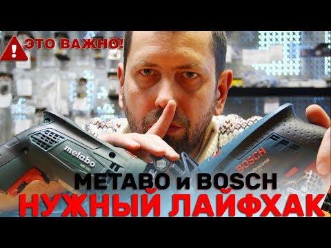 Маленький секрет Компаний METABO и BOSCH /Лайфхак по гарантии