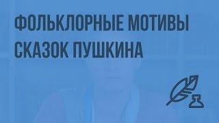 Фольклорные мотивы сказок Пушкина. Видеоурок по литературе 5 класс