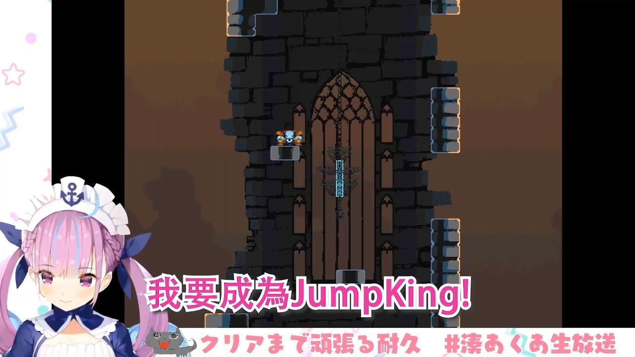 【Vtuber精華】檢證!あくあ挑戰JumpKing RTA需要花多久時間?【湊あくあ】