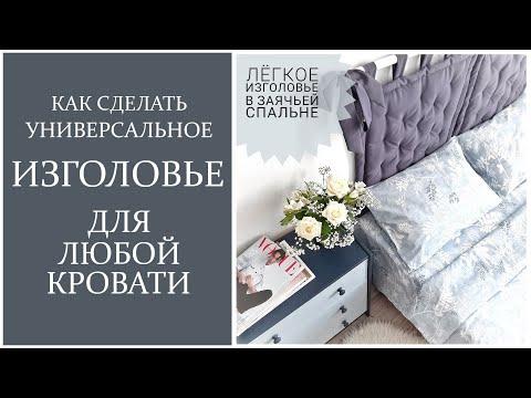Как украсить изголовье кровати своими руками фото