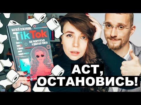 Книжные инфоцыгане ломают TikTok