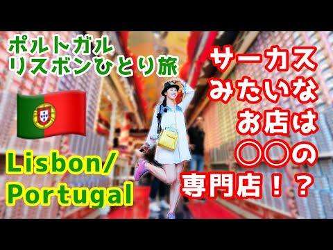 ポルトガル/リスボンひとり旅 ④ サーカスみたいな店内、実は○○の専門店!一体なんの専門店?! ★Risa's Trip in Portugal★