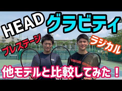 ヘッドのニューラケットグラビティと他モデルを比較してみたテニス