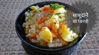 Sabudana Khichdi Recipe In Hindi By Indian Food Made Easy, Navratri Special Recipes In Hindi