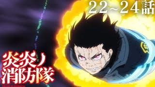 TVアニメ『炎炎ノ消防隊 壱ノ章』[第22話〜第24話]全24話公開中!