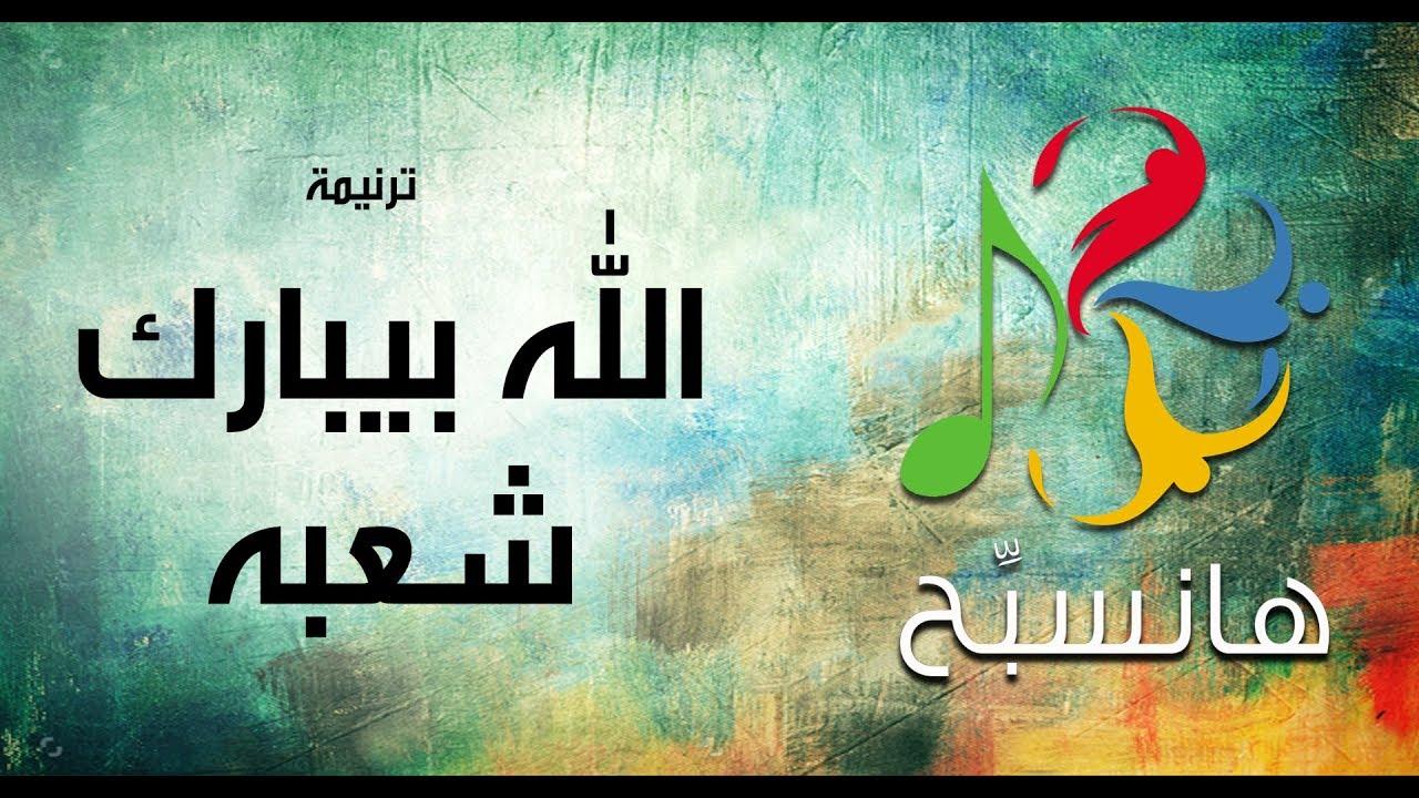 ترنيمة: الله بيبارك شعبه - هانسبح
