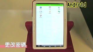 bwwtc的[Android] 佛教黃允畋中學 應用程式用戶指南 (更改密碼)相片