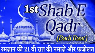 रमज़ान की 21वी रात (पहली शब ए कद्र) की नमाज़े और उनकी फ़ज़ीलत | Shab e Qadr Ramzan 21 Night Hindi