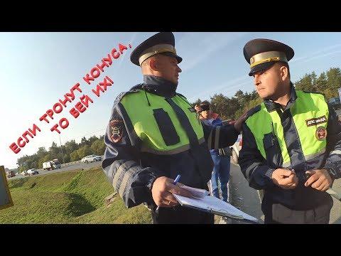 ДПС Москва ЮВАО Убрал мусор с дороги и мусор обиделся или Климанов возвращение Часть 2