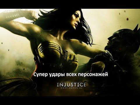 Injustice: Gods Among Us супер удары всех персонажей