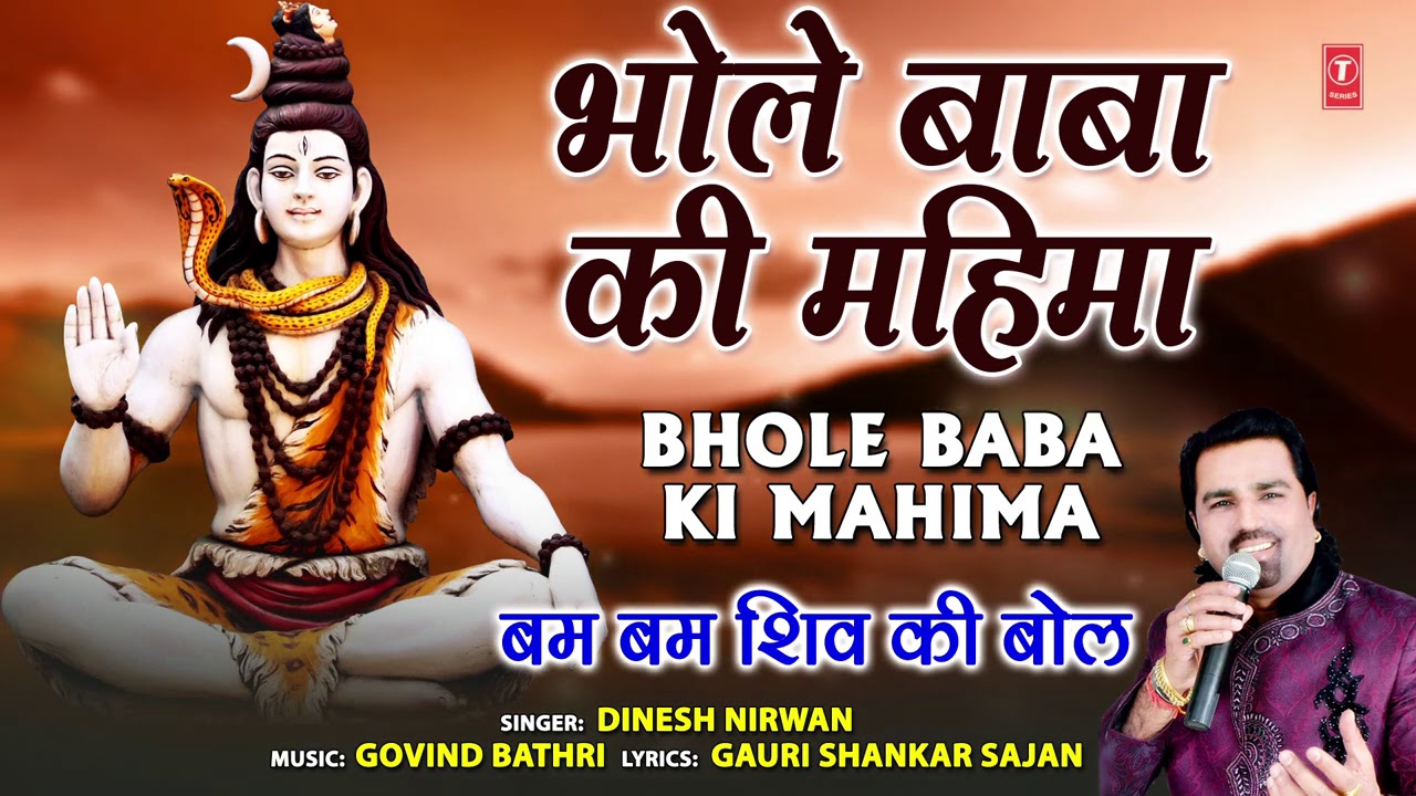 Bhole Baba Ki Mahima I DINESH NIRWAN I Shiv Bhajan I Full Audio Song