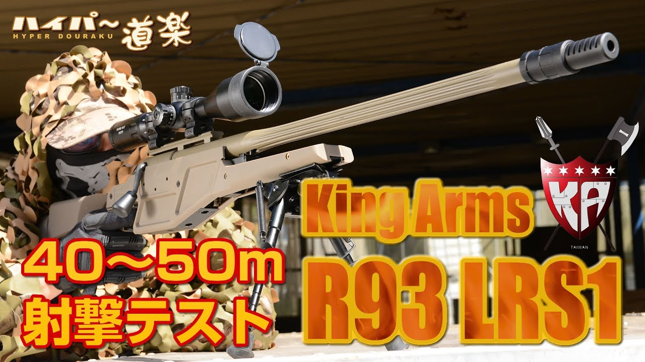 King Arms エアガン Blaser R93 LRS1 エアガンレビュー