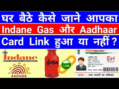 How To Check Aadhaar Card Indane Gas IOCL Linking Status In Hindi