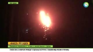 В Дубае горел небоскреб «Факел». Движение транспорта блокировано(Огонь в жилой башне в Дубае потушен. Жертв и пострадавших нет. Тысячи людей были эвакуированы., 2015-02-21T09:26:43.000Z)
