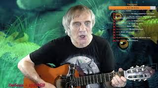 Песни под гитару Бессмертный Высоцкий. О правде и лжи....TB №178