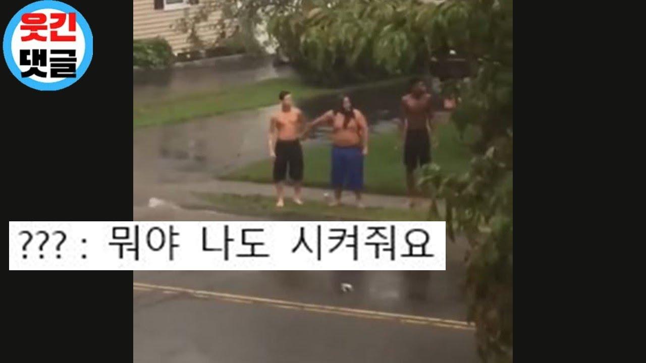 남자 3명이 비오는 날에 모여서 벌이는 일