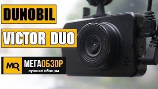dunobil Victor Duo обзор видеорегистратора