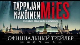 Сувениры из Москвы (2016) Официальный трейлер