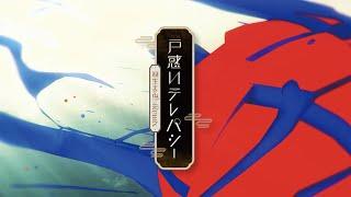 花譜 #56.3 「戸惑いテレパシー(羽生まゐご)」【オリジナルMV】