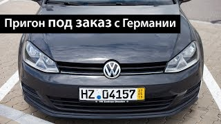 Пригон автомобиля под заказ с Германии в Украину - Процесс от А до Я