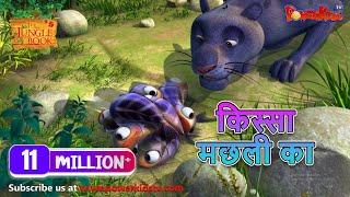 किस्सा मछली का | हिंदी कहानीयाँ । जंगल बुक | पॉवरकिड्स