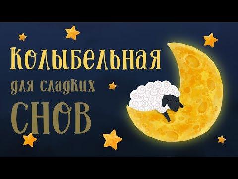 Спокойной ночи, Ладушки! Колыбельная для сладких снов - мультик перед сном для детей
