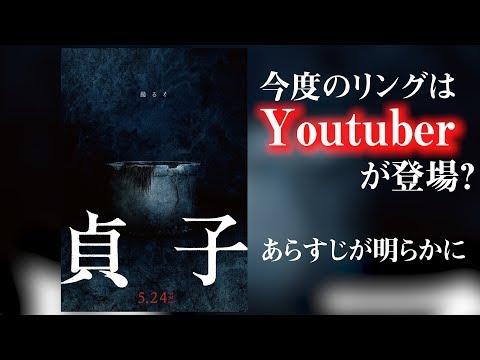 【貞子】リング最新作にはYoutuberが・・・? あらすじや特報が公開