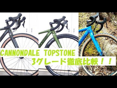 3グレード徹底比較!TopstoneのAPEX1、105、SORAのそれぞれの完成車を比較しました!