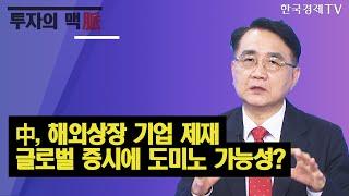 中, 해외상장 기업 제재글로벌 증시에 도미노 가능성? …