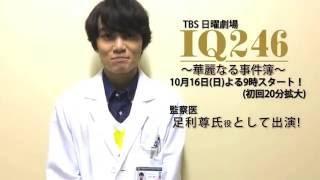「IQ246~華麗なる事件簿~」 2016年10月16日(日)よる9時スタート!(初...