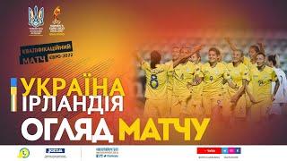 УКРАЇНА 1 0 ІРЛАНДІЯ Відбір ЄВРО 2022 серед жіночих збірних