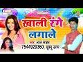 Holi 2018. Khali Range Lagale. Lal Saheb & Khusboo Uttam . New Bhojpuri Holi Song