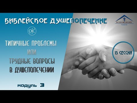 БИБЛЕЙСКОЕ ДУШЕПОПЕЧЕНИЕ - 15 сессия ( модуль 3 )