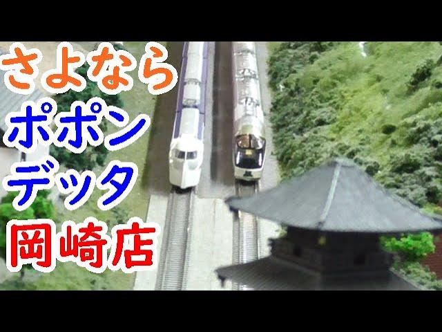 岡崎 ポポンデッタ 鉄道模型(Nゲージ)と鉄道書籍の新品中古ショップ/ポポンデッタ
