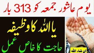 10 Muharram Youm e Ashura Jumma Ko 313 Bar Yeh Ism Ka Wazifa Parho Hajat Ka Khas Amal