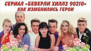 БЕВЕРЛИ ХИЛЛЗ 90210, КАК ИЗМЕНИЛИСЬ ГЕРОИ / Актеры ТОГДА  и СЕЙЧАС