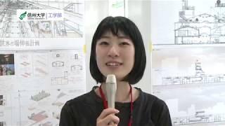 【工学部】信州大学オープンキャンパス2019ダイジェスト(2019.7.27)