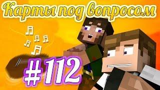 Карты под вопросом #112 (C Cheepatun) Minecraft [Прохождение Карты]