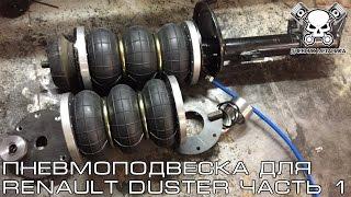 Пневмоподвеска для Renault Duster (Часть Первая)