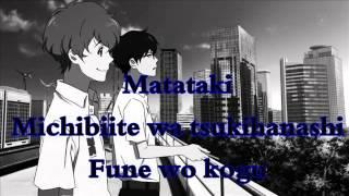 Zankyou no Terror-ending-Dare ka, Umi wo. Lyrics