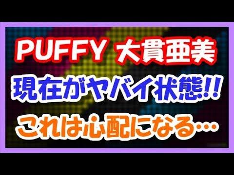 PUFFY大貫亜美 現在がガチでヤバイ状態!! これは心配になる・・・