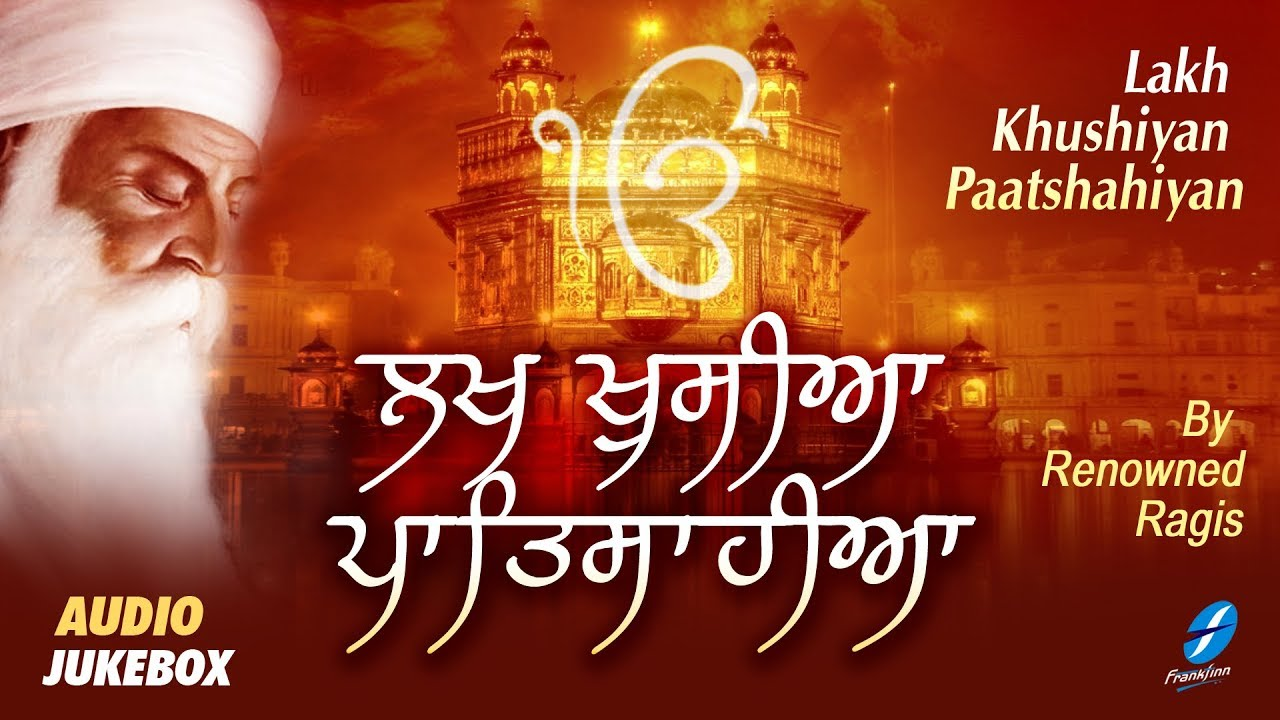 Lakh Khushiyan Paatshahiyan - Divine Shabads Jukebox By Renowned Ragis | Shabad Gurbani Kirtan